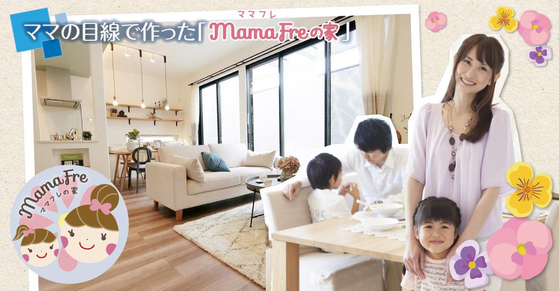 ママの目線で作った「MamaFreの家」